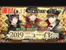【千銃士】2019年ニューイヤーガチャ!【ガチャ+心銃】