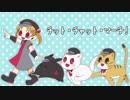 【外モミ4+α】チット・チャット・マーチ!【UTAUカバー】