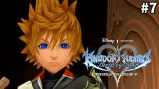 【実況】KINGDOM HEARTS Birth by Sleep