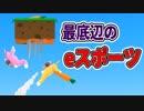 【Super Bunny Man番外編#7】勝った方がキングオブバニーマン