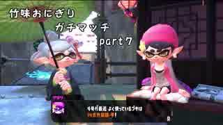 【X/ホコ】竹味おにぎりガチマッチpart7【