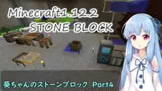 【Minecraft】葵ちゃんのストーンブロック