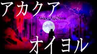 アカクアオイヨル/鏡音リン