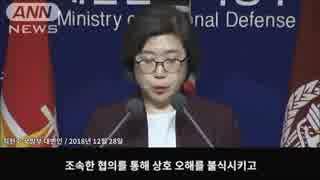 韓国レーダー照射反論動画のBGMをこち亀にしてみた
