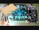 【シャドバ】ウエハースを開封してマイナーデッキマッチ【実況】part2