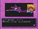 【実況】『銀河お嬢様伝説ユナ2』をはじめて遊ぶ part8