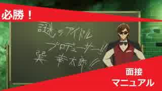 【ゾンビランドサガ】巽幸太郎の必勝!面