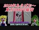 2019年あきばお~東方福袋3000円