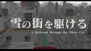 雪の街を駆ける【A列車で行こう9ver5.0】【札幌再現マップPV】