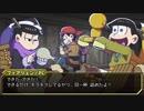 【卓ゲ松さんSW2.0】リルドラ数字松のとある冒険 1-5【GM長男】
