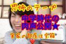 早川亜希動画#581≪中学生時代の肉声公開★録音したカセットテープをチェックしよう!≫※会員限定※