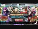 【Fate/Grand Order】ゆかりさんが福袋召喚2019+αします【VOI...