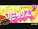 【実況】新年はみんなのリズム天国でパーティ気分を味わおうぜ!?part4