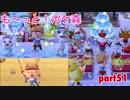 □■も〜っと!ポケ森を実況プレイ part51【今さらクリスマスイベ】