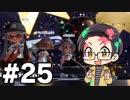 【実況プレイ】 ド素人のスプラトゥーン2実況 part25 【いち...