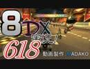 初日から始める!日刊マリオカート8DX実況プレイ618日目