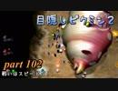 目隠しピクミン2 part.102 【実況プレイ】