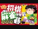 【謹賀新年】将棋・麻雀・一色碁【ゆっくり3面打ち】