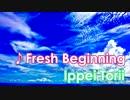 第67位:オリジナル曲『Fresh Beginning』【インスト】【fusion】