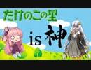 芋勢キラーあかりちゃんがいくPUBGmobile実況part3.5