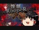【ゆっくり実況】感情の名探偵が惨劇RoopeRするよ!#1
