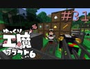 ゆっくり工魔クラフトS6 Part31【minecraft1.12.2】0198