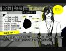 【刀剣乱舞】赤いろうそく・和泉守編 1話【実卓CoC】