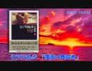 【朗読】 江戸川乱歩 『覆面の舞踏者』