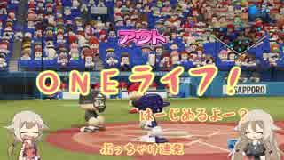 【パワプロ2018】ONEライフ!パー
