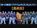 【ゆっくり実況】アクアジムと行くガンダムオンライン(終)