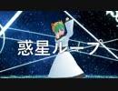 【雫音ユキ】惑星ループ【MMD・UTAUカバー】