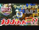 【実況】いたスト30th DQ&FFの世界でも金持ちになる!! 47軒目【カゲ】
