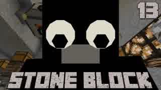 石だけの世界で地下生活Part13【StoneBloc