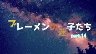 【RimWorld】ブレーメンの迷子たち part.14【ゆっくりvoice+オリキャラ】