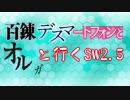 【東方卓遊戯】 百錬デスマートフォンとオルガと行くSW2.5 1-3 【ゆっくりTRPG】