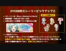 HYENBとおさんぽ#6『バンドリ!ガールズバンドパーティ!その2』