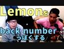 【Lemon】米津玄師をback numberっぽくして歌ってみた