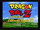【実況】ドラゴンボール劇場版見に行った記念に武闘伝2をやろうと思ったら・・・【単発】