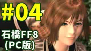 石橋を叩いてFF8(PC版)を初見プレイ part4