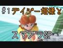 【ゆっくり】デイジー姫様とスマブラSP #1