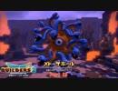 【初見】ドラゴンクエストビルダーズ2をやる(ネタバレ注意) Part 25【PS4PRO】