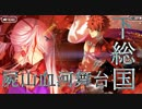 Fate Grand Order Full Story Epic of Remnant『亜種特異点Ⅲ 屍山血河舞台 下総国』Part.2/2