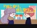 【洛天依&Vocaloid Fukase】「はじまり、はじまり。」【オリジナルMV】