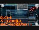 【地球防衛軍5】Rストームご~の初見INF縛りでご~ DLC1-5 【実況】