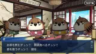 【実況プレイ】Fate/Grand Order 閻魔亭