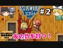 #2【ド派手な反証バトル再び】超舌戦記ハロルド -激流編-【...