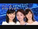 【須田慎一郎】ニュースアウトサイダー 20190105【新行・箱崎・東島】