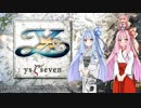 【Ys SEVEN】琴葉姉妹と「五大竜」の謎に迫ろう part1