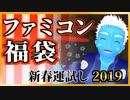 【福袋】ファミコン福袋で新春運試し【VTuber】