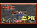 【ゆっくり実況】とりあえず石炭10万個集めるマインクラフト#148【Minecraft】